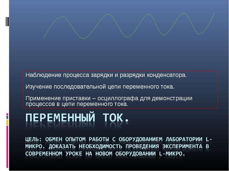 Наблюдение процесса зарядки и разрядки конденсатора. Изучение последовательно...