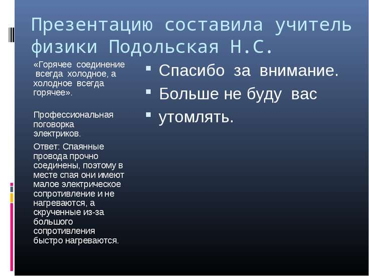 Презентацию составила учитель физики Подольская Н.С. «Горячее соединение всег...