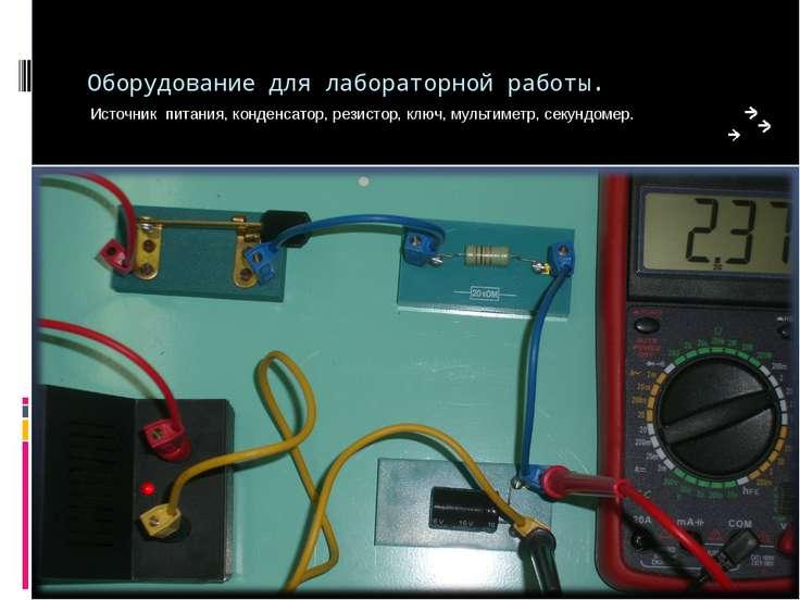 Оборудование для лабораторной работы. Источник питания, конденсатор, резистор...