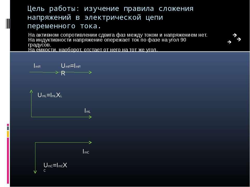 Цель работы: изучение правила сложения напряжений в электрической цепи переме...