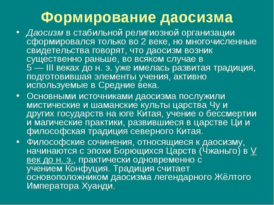 Формирование даосизма Даосизмв стабильной религиозной организации сформирова...