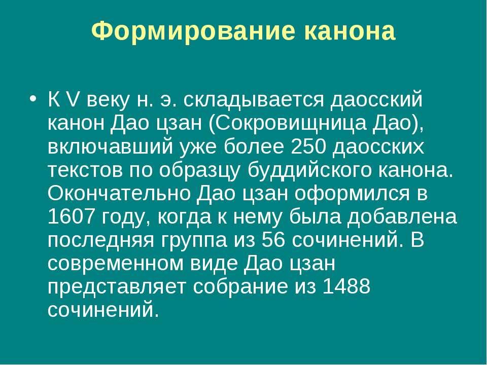 Формирование канона КV векун.э. складывается даосский канонДао цзан(Сокр...