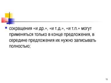 сокращения «и др.», «и т.д.», «и т.п.» могут применяться только в конце предл...
