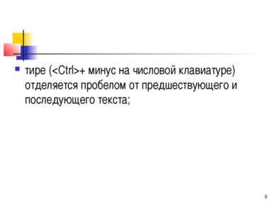 тире (+ минус на числовой клавиатуре) отделяется пробелом от предшествующего ...