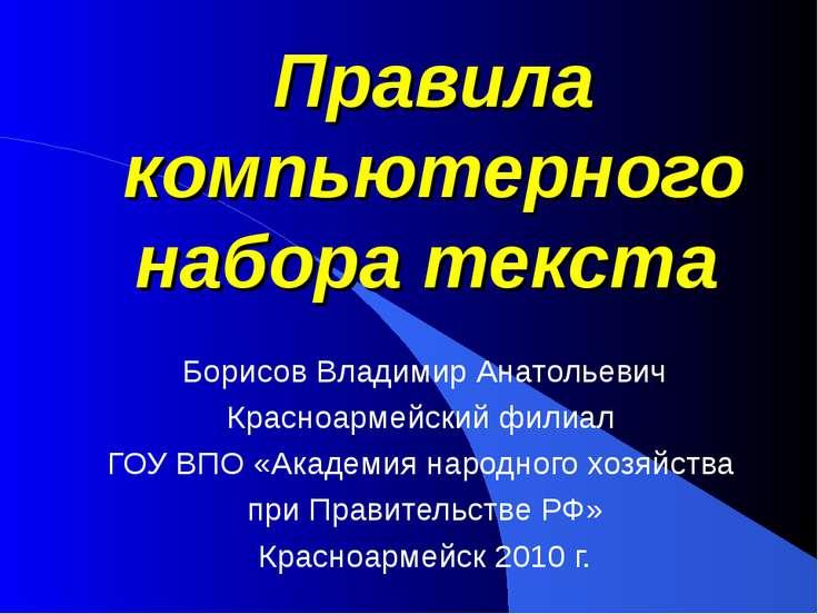 Правила компьютерного набора текста Борисов Владимир Анатольевич Красноармейс...