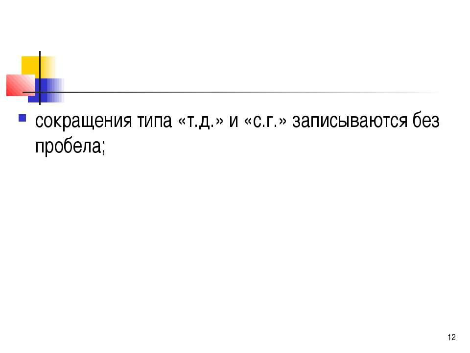 сокращения типа «т.д.» и «с.г.» записываются без пробела;