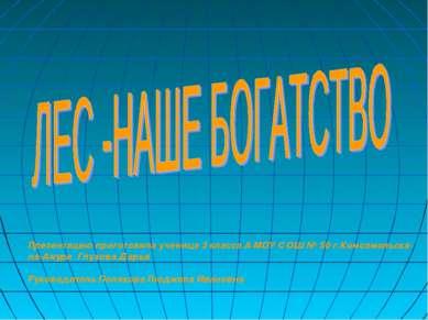 Презентацию приготовила ученица 3 класса А МОУ СОШ № 50 г.Комсомольска-на-Аму...