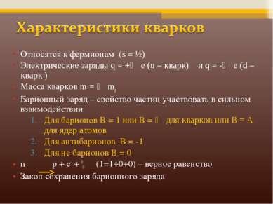 Относятся к фермионам (s = ½) Электрические заряды q = +⅔ e (u – кварк) и q =...