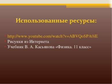 http://www.youtube.com/watch?v=ABVQoSPA0iE Рисунки из Интернета Учебник В. А....