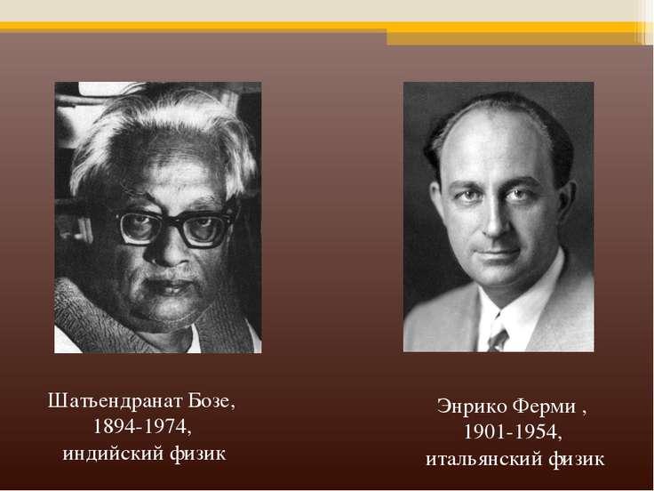 Шатьендранат Бозе, 1894-1974, индийский физик Энрико Ферми , 1901-1954, италь...