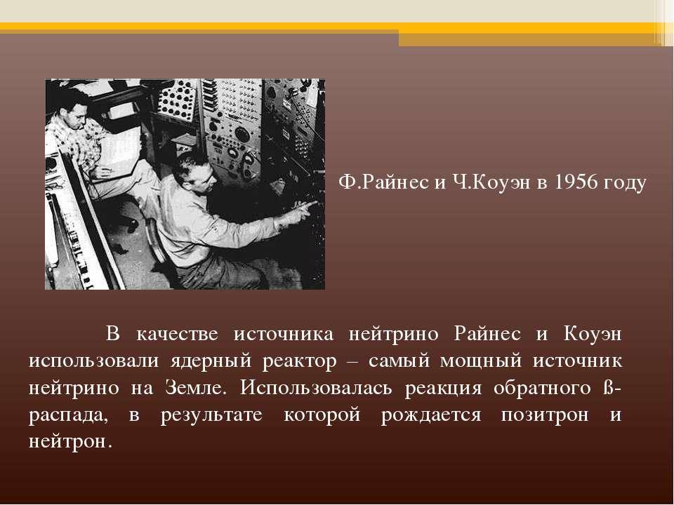 Ф.Райнес и Ч.Коуэн в 1956 году В качестве источника нейтрино Райнес и Коуэн и...
