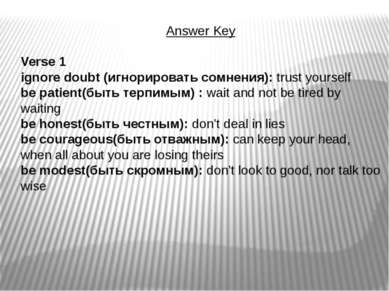 Answer Key   Verse 1 ignore doubt (игнорировать сомнения): trust yourself be ...