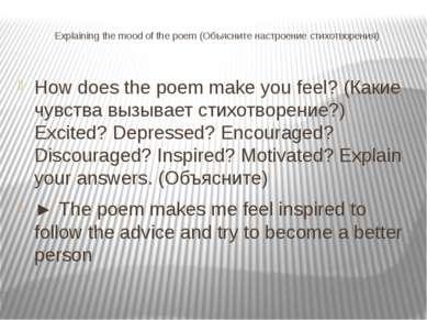 Explaining the mood of the poem (Объясните настроение стихотворения) How does...