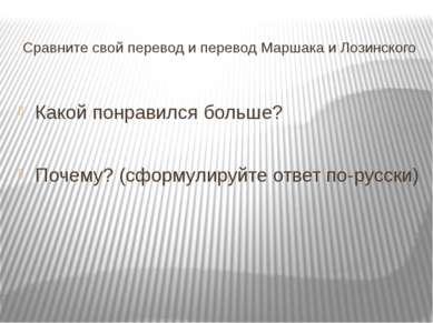 Сравните свой перевод и перевод Маршака и Лозинского Какой понравился больше?...
