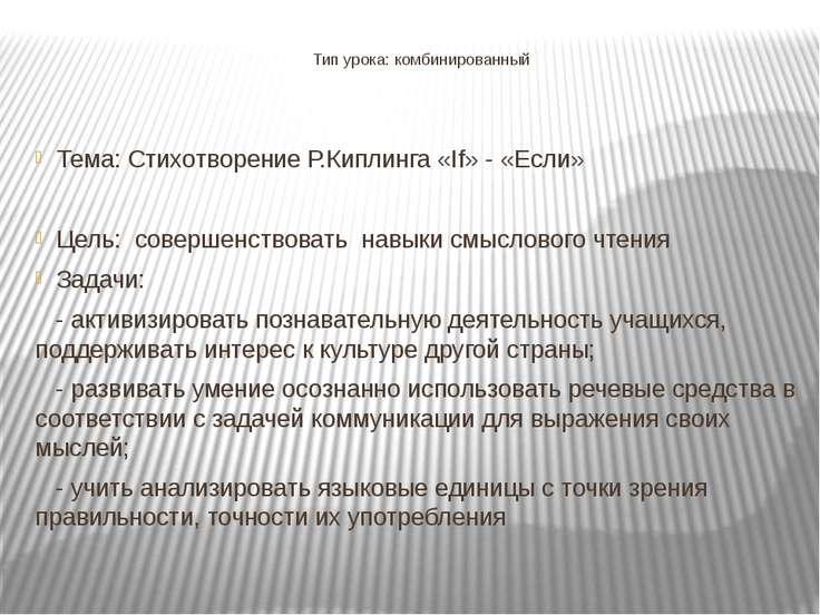 Тип урока: комбинированный Тема: Стихотворение Р.Киплинга «If» - «Если» Цель:...