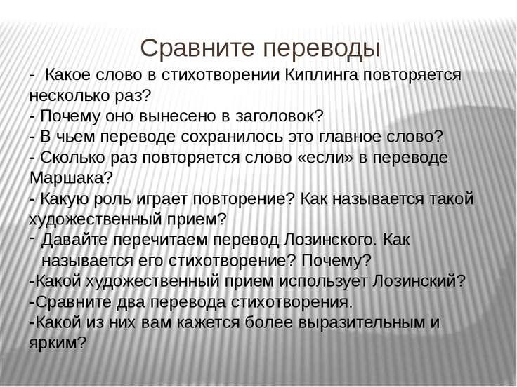 Сравните переводы - Какое слово в стихотворении Киплинга повторяется нескольк...