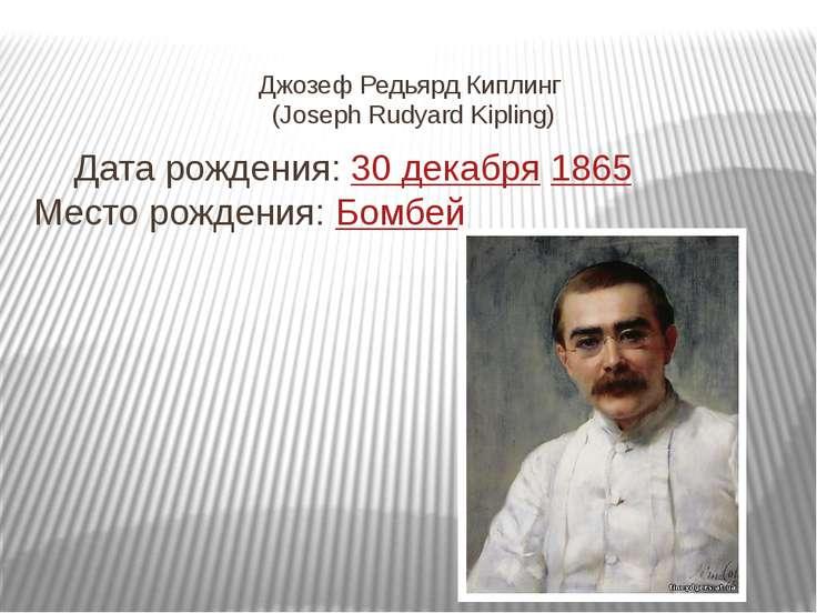 Джозеф Редьярд Киплинг (Joseph Rudyard Kipling) Дата рождения: 30 декабря 186...