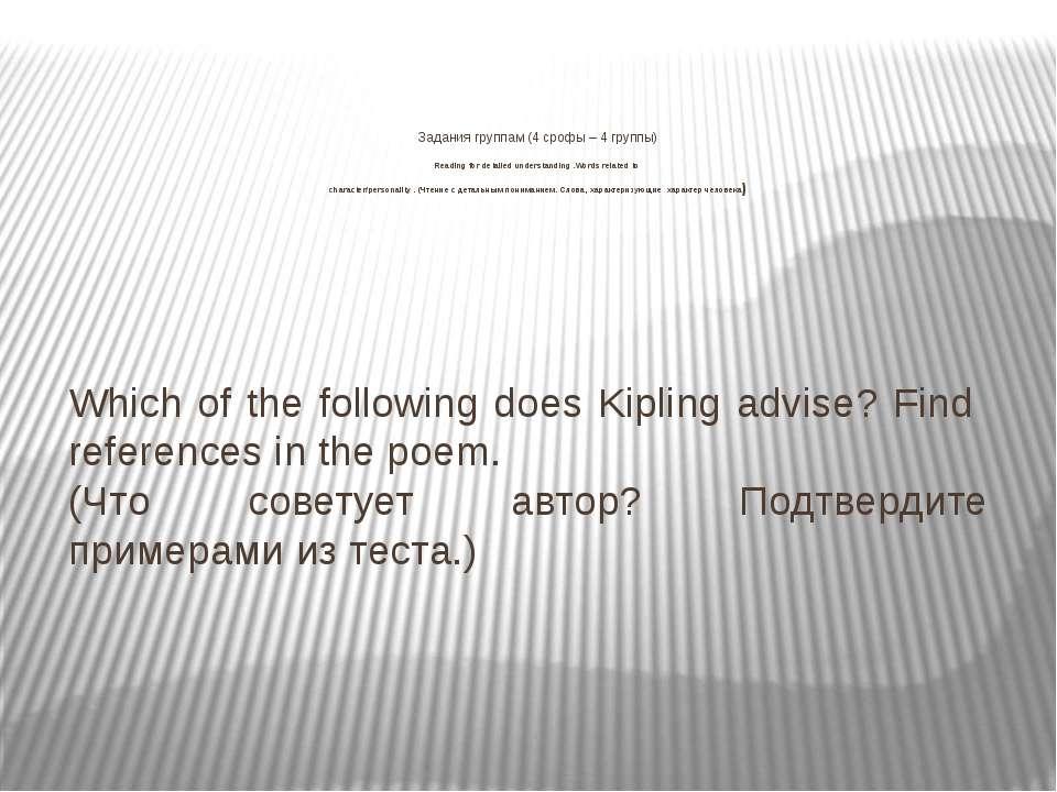 Задания группам (4 срофы – 4 группы) Reading for detailed understanding .Word...