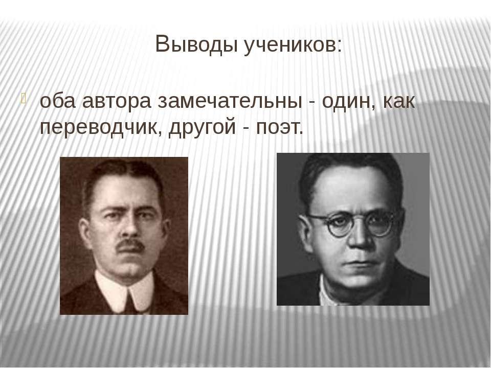 Выводы учеников: оба автора замечательны - один, как переводчик, другой - поэт.
