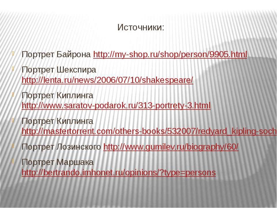 Источники: Портрет Байрона http://my-shop.ru/shop/person/9905.html Портрет Ше...