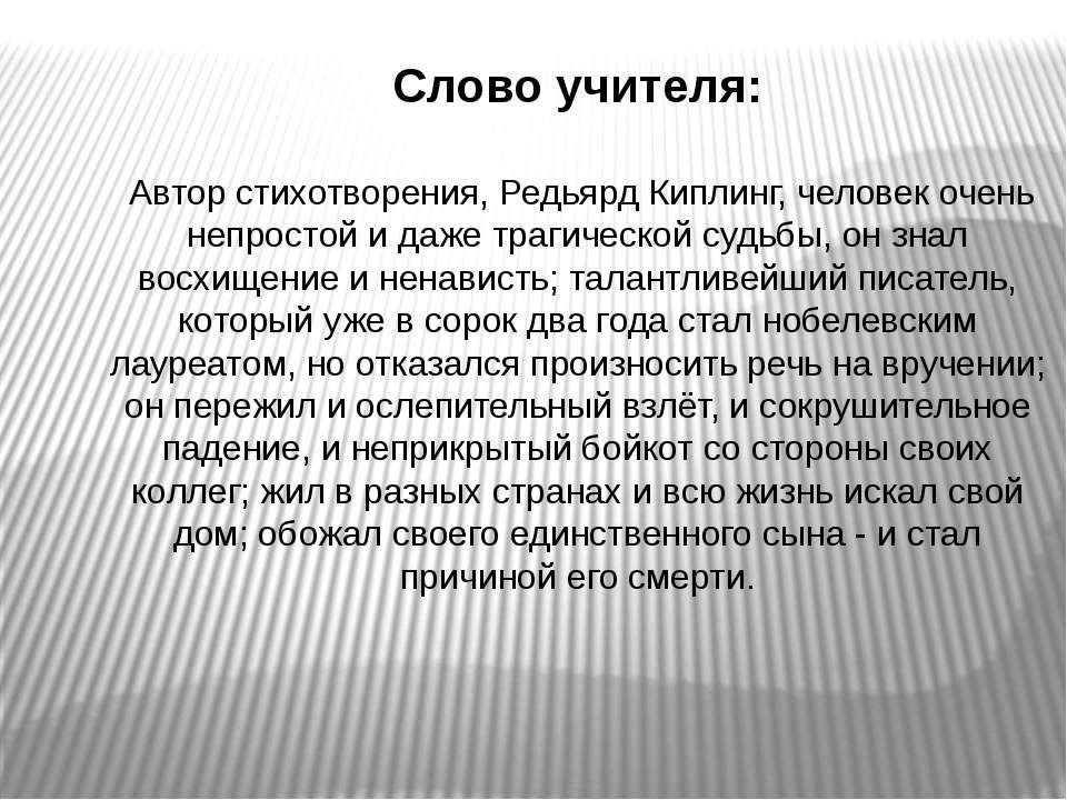 Слово учителя: Автор стихотворения, Редьярд Киплинг, человек очень непростой ...