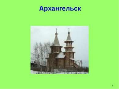Архангельск 5