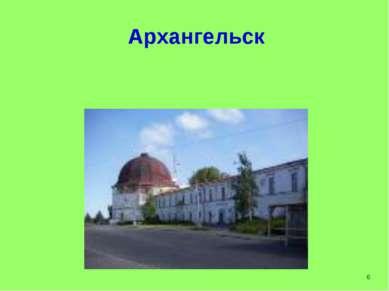 Архангельск 6