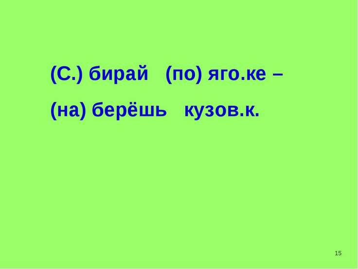 (С.) бирай (по) яго.ке – (на) берёшь кузов.к. 15