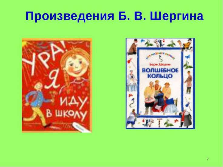Произведения Б. В. Шергина 7