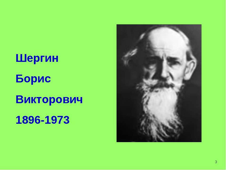 Шергин Борис Викторович 1896-1973 3