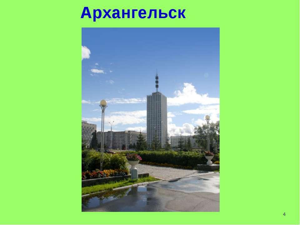 Архангельск 4