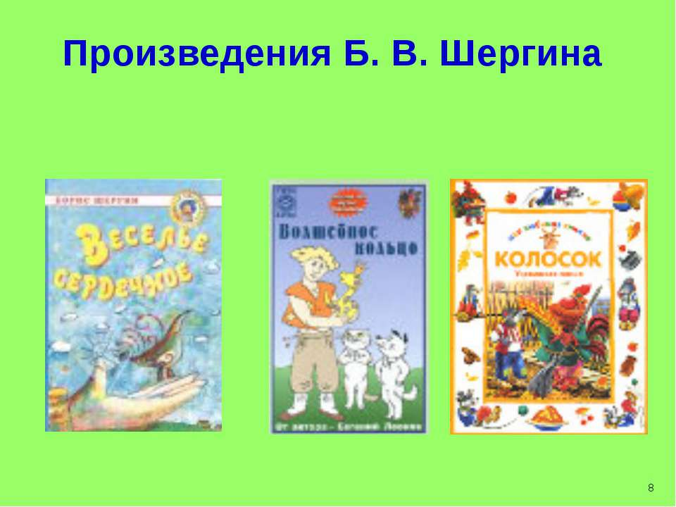 Произведения Б. В. Шергина 8