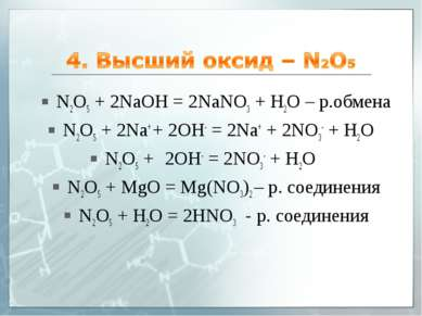 N2O5 + 2NaOH = 2NaNO3 + H2O – р.обмена N2O5 + 2Na+ + 2OH- = 2Na+ + 2NO3- + H2...