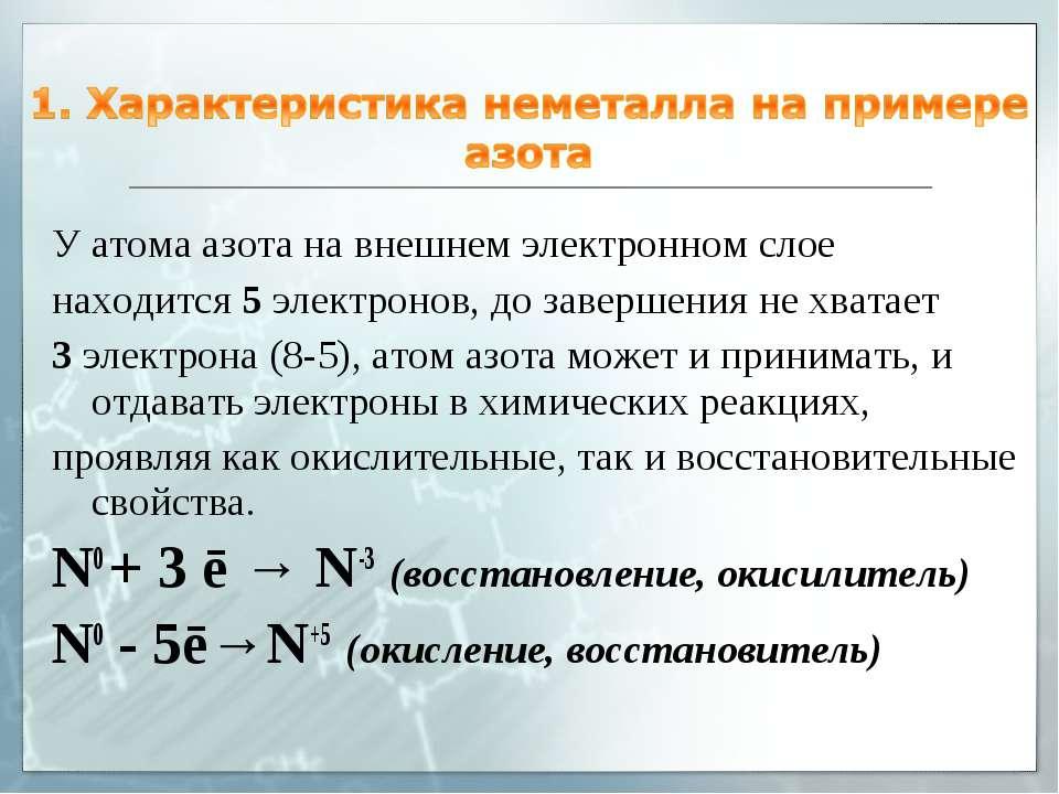 У атома азота на внешнем электронном слое находится 5 электронов, до завершен...