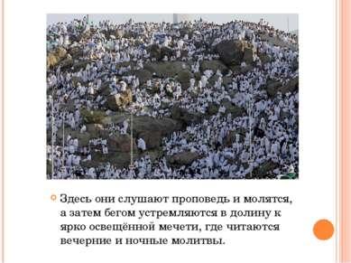 Здесь они слушают проповедь и молятся, а затем бегом устремляются в долину к ...