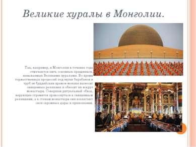 Великие хуралы в Монголии. Так, например, в Монголии в течение года отмечаютс...