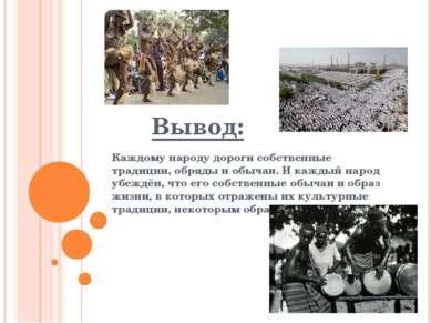 Вывод: Каждому народу дороги собственные традиции, обряды и обычаи. И каждый ...