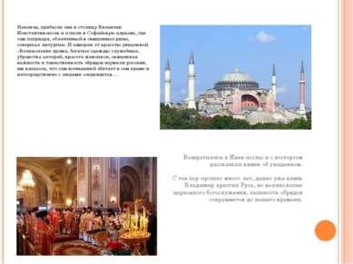 Наконец, прибыли они в столицу Византии Константинополь и пошли в Софийскую ц...