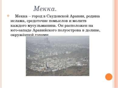 Мекка. Мекка – город в Саудовской Аравии, родина ислама, средоточие помыслов ...