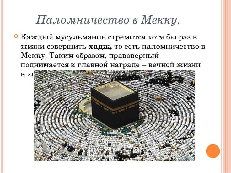 Паломничество в Мекку. Каждый мусульманин стремится хотя бы раз в жизни совер...