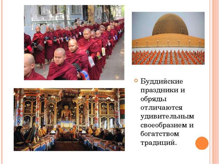 Буддийские праздники и обряды отличаются удивительным своеобразием и богатств...