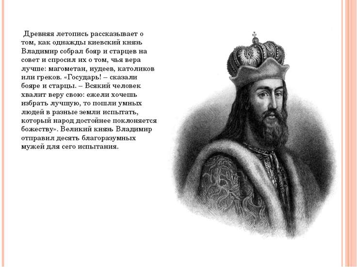Древняя летопись рассказывает о том, как однажды киевский князь Владимир собр...