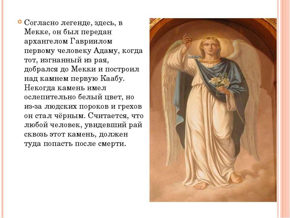 Согласно легенде, здесь, в Мекке, он был передан архангелом Гавриилом первому...