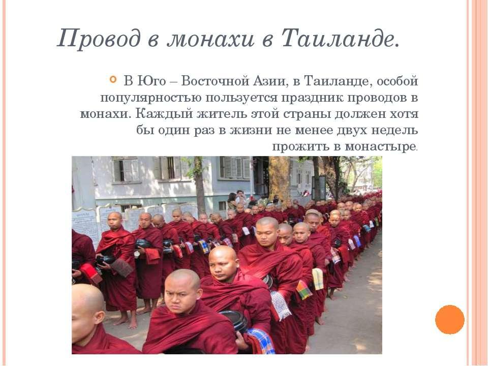 Провод в монахи в Таиланде. В Юго – Восточной Азии, в Таиланде, особой популя...