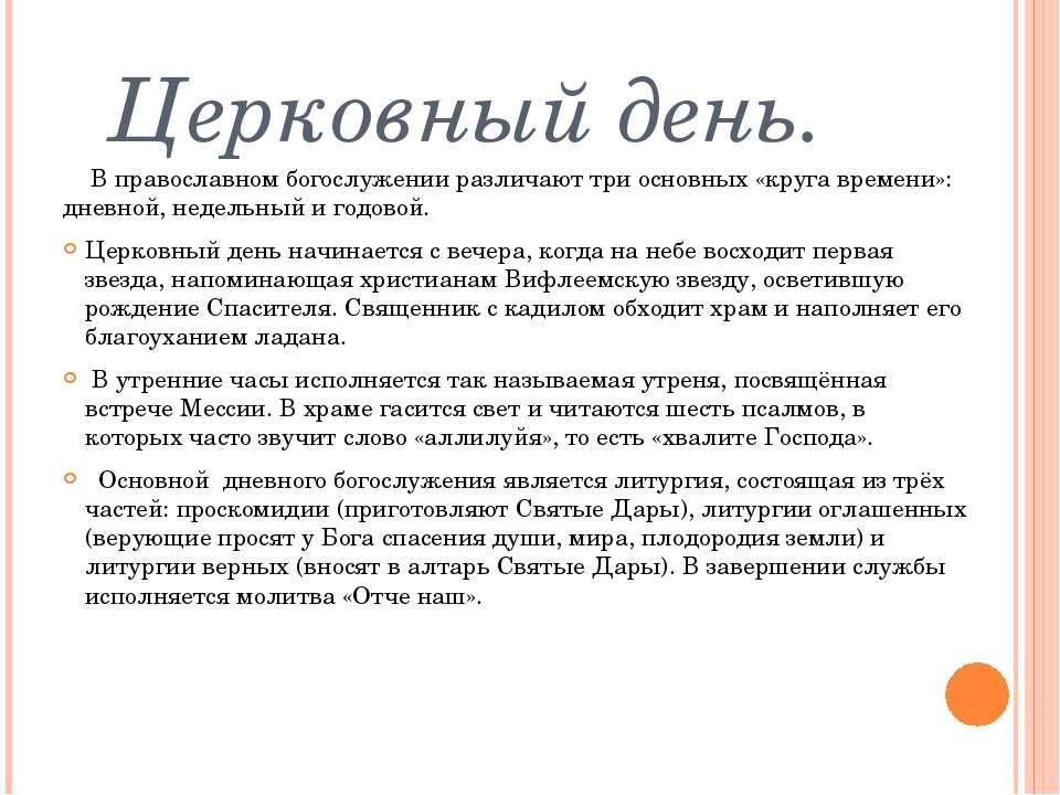 Церковный день. В православном богослужении различают три основных «круга вре...
