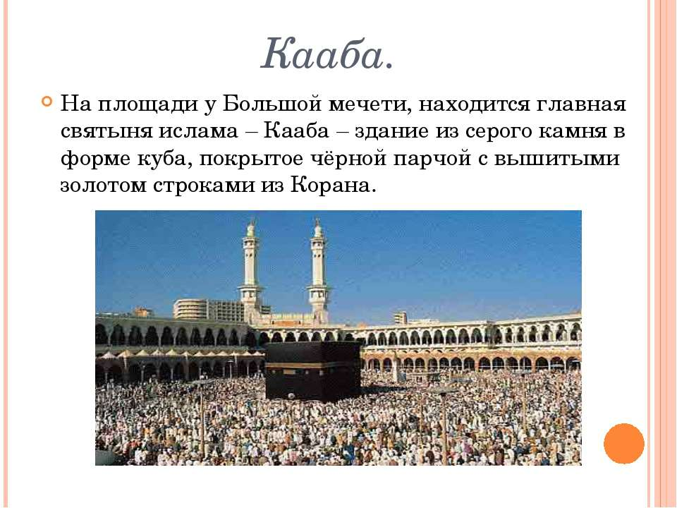 Кааба. На площади у Большой мечети, находится главная святыня ислама – Кааба ...