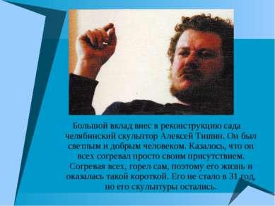 Большой вклад внес в реконструкцию сада челябинский скульптор Алексей Тишин. ...