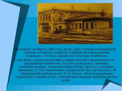 Свое начало он берет в 1902 году, когда «при стечении почтеннейшей публики со...