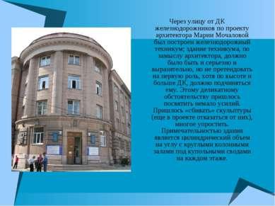 Через улицу от ДК железнодорожников по проекту архитектора Марии Мочаловой бы...