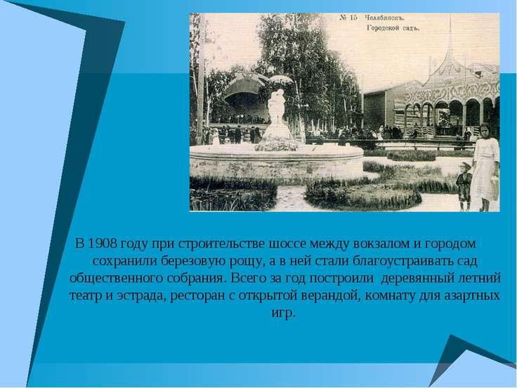 В 1908 году при строительстве шоссе между вокзалом и городом сохранили березо...